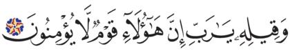 Al-Zukhruf 43, 88