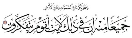 Al-Jathiyah 45, 13