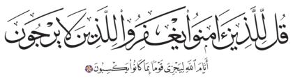 Al-Jathiyah 45, 14