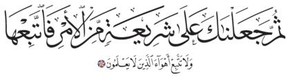 Al-Jathiyah 45, 18