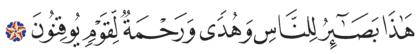 Al-Jathiyah 45, 20