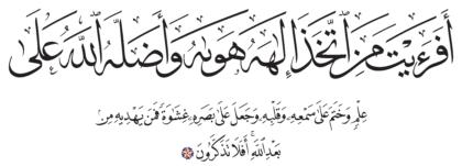 Al-Jathiyah 45, 23