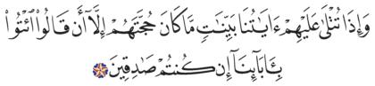 Al-Jathiyah 45, 25