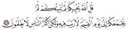 Al-Jathiyah 45, 26