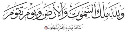 Al-Jathiyah 45, 27