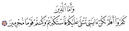 Al-Jathiyah 45, 31