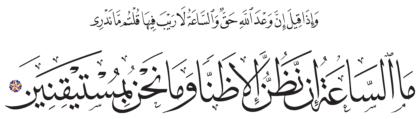 Al-Jathiyah 45, 32