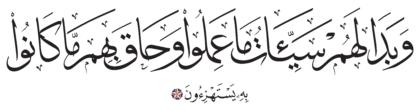 Al-Jathiyah 45, 33