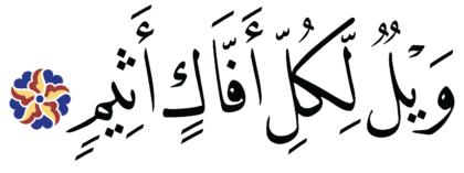 Al-Jathiyah 45, 7