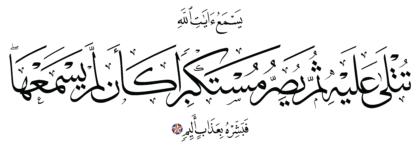 Al-Jathiyah 45, 8