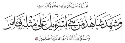 Al-Ahqaf 46, 10