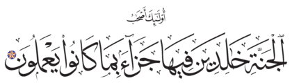 Al-Ahqaf 46, 14