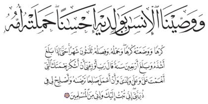 Al-Ahqaf 46, 15