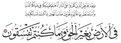 Al-Ahqaf 46, 20