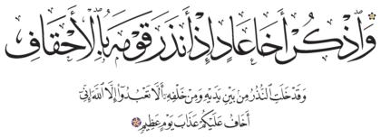 Al-Ahqaf 46, 21