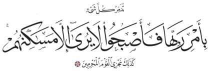 Al-Ahqaf 46, 25