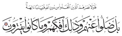 Al-Ahqaf 46, 28