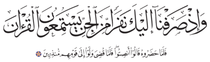 Al-Ahqaf 46, 29