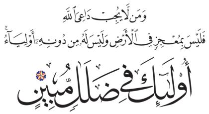 Al-Ahqaf 46, 32