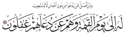 Al-Ahqaf 46, 5