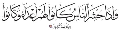 Al-Ahqaf 46, 6