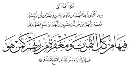 Muhammad 47, 15