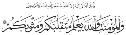 Muhammad 47, 19