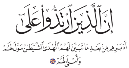 Muhammad 47, 25