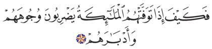 Muhammad 47, 27