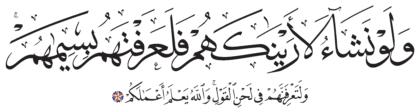 Muhammad 47, 30