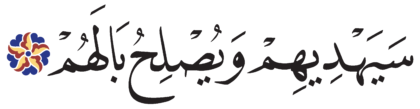 Muhammad 47, 5