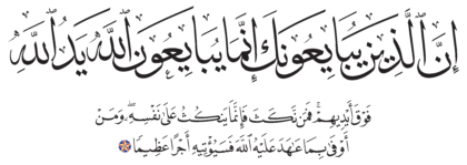 Al-Fath 48, 10
