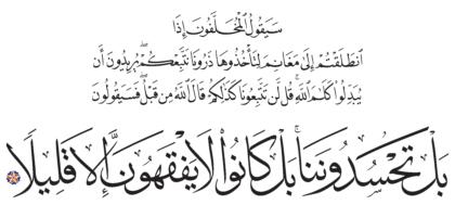 Al-Fath 48, 15
