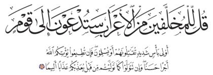Al-Fath 48, 16