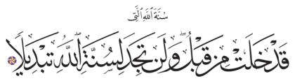 Al-Fath 48, 23