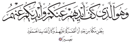 Al-Fath 48, 24