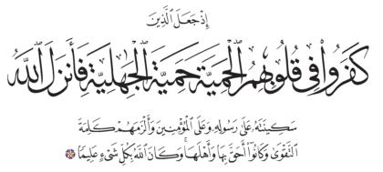Al-Fath 48, 26