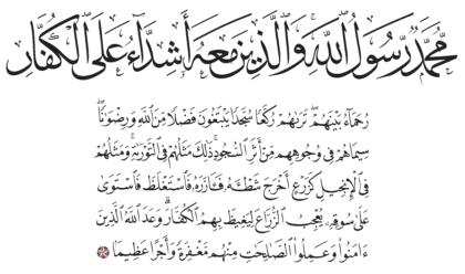 Al-Fath 48, 29