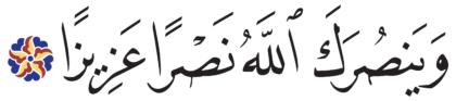 Al-Fath 48, 3