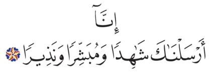 Al-Fath 48, 8