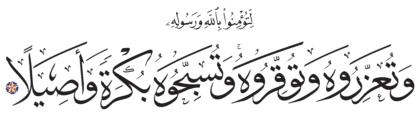 Al-Fath 48, 9