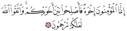 Al-Hujurat 49, 10
