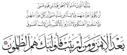 Al-Hujurat 49, 11