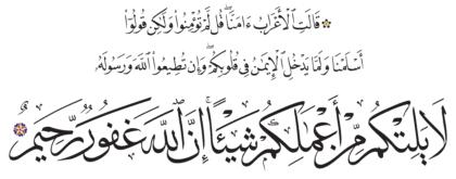 Al-Hujurat 49, 14