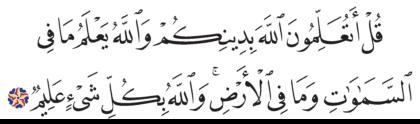 Al-Hujurat 49, 16