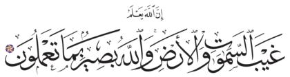 Al-Hujurat 49, 18