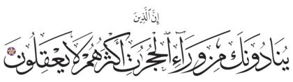 Al-Hujurat 49, 4