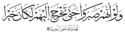 Al-Hujurat 49, 5