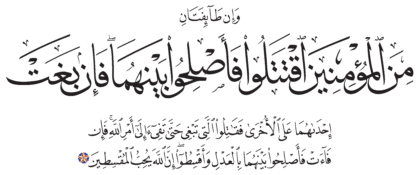 Al-Hujurat 49, 9