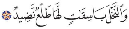 Qaf 50, 10